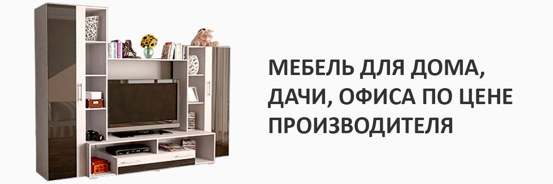 Мебель Элна по оптовым ценам