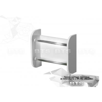 Мамба  прикроватная лестница в комплекте с КР-06